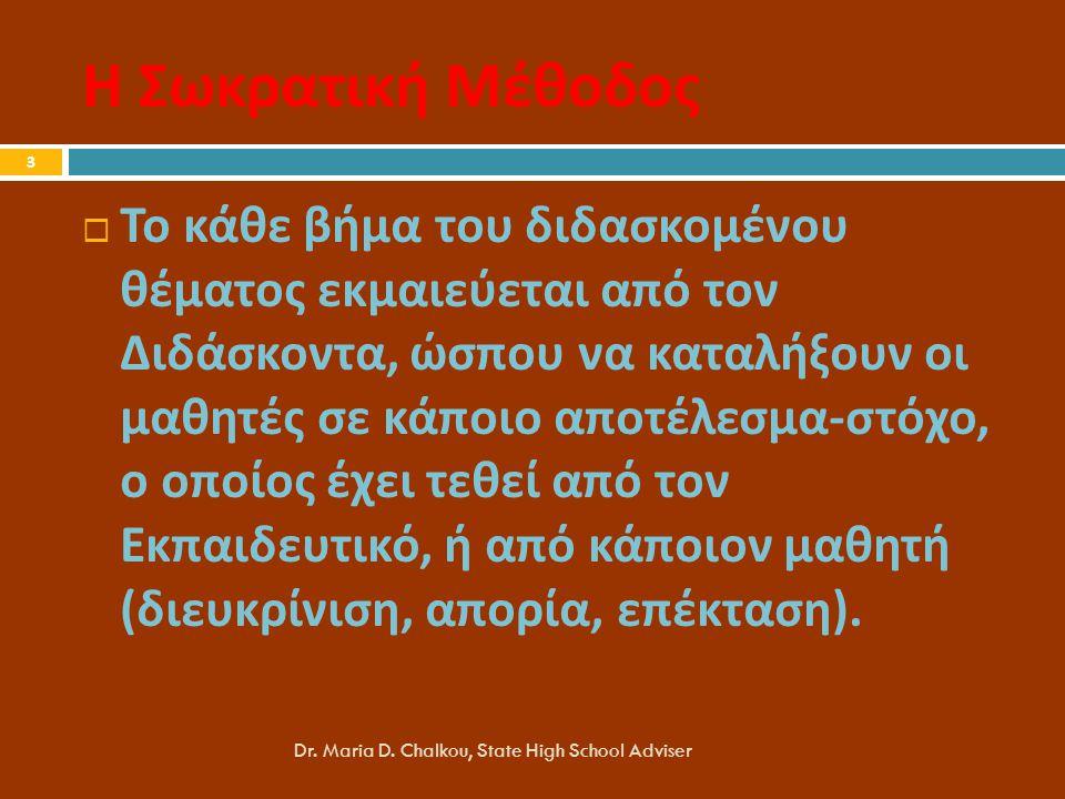 Η Σωκρατική Μέθοδος Dr.Maria D.
