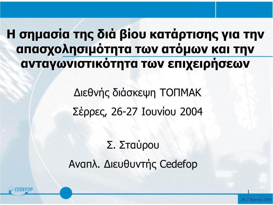 26-27 Ιουνίου 2004 1 Η σημασία της διά βίου κατάρτισης για την απασχολησιμότητα των ατόμων και την ανταγωνιστικότητα των επιχειρήσεων Σ.