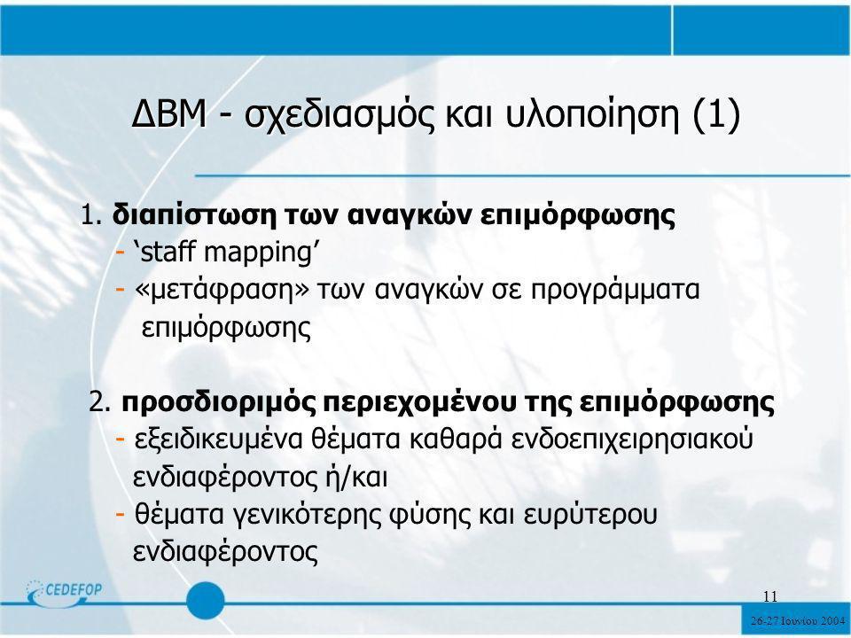 26-27 Ιουνίου 2004 11 ΔΒΜ - σχεδιασμός και υλοποίηση (1) 1.