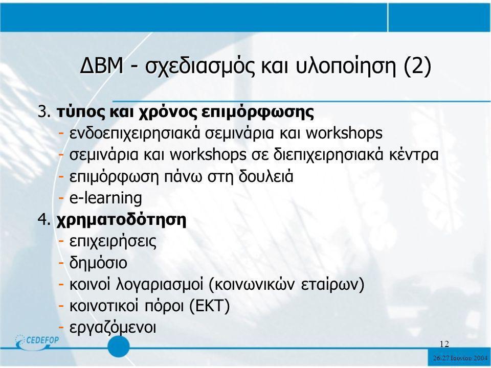 26-27 Ιουνίου 2004 12 ΔΒΜ - σχεδιασμός και υλοποίηση (2) 3.