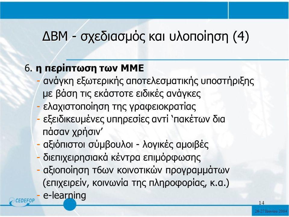 26-27 Ιουνίου 2004 14 ΔΒΜ - σχεδιασμός και υλοποίηση (4) 6.