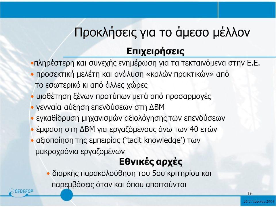 26-27 Ιουνίου 2004 16 Προκλήσεις για το άμεσο μέλλον Επιχειρήσεις πληρέστερη και συνεχής ενημέρωση για τα τεκταινόμενα στην Ε.Ε.