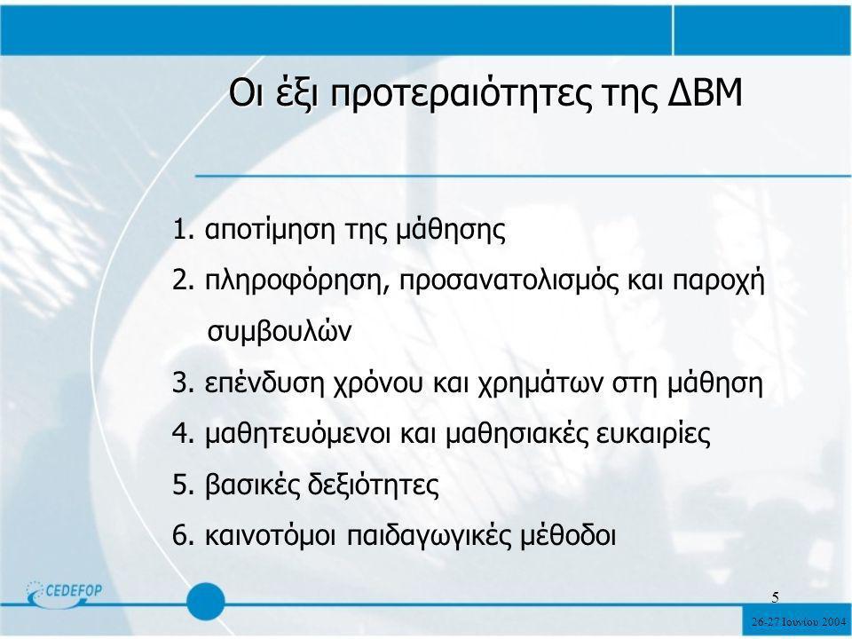 26-27 Ιουνίου 2004 6 Οι επιχειρήσεις: λόγοι προώθησης της ΔΒΜ δημογραφικές εξελίξεις ραγδαίες τεχνολογικές εξελίξεις «τέλος εποχής» των πρόωρων συνταξιοδοτήσεων απώλεια πολύτιμης συσσωρευμένης γνώσης λόγω του (3) αύξηση του ορίου συνταξιοδότησης στην Ε.Ε.
