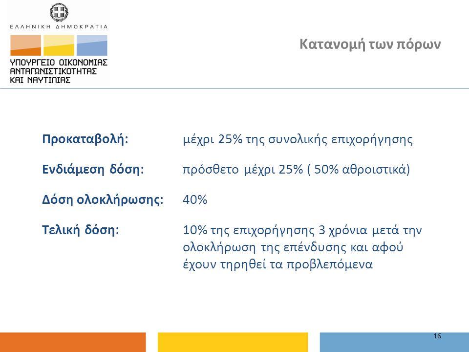 Κατανομή των πόρων 16 Προκαταβολή: μέχρι 25% της συνολικής επιχορήγησης Ενδιάμεση δόση: πρόσθετο μέχρι 25% ( 50% αθροιστικά) Δόση ολοκλήρωσης: 40% Τελ