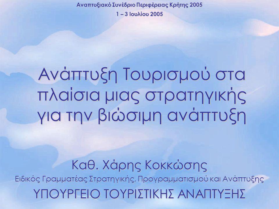 Τουρισμός στην Ελλάδα  Σημαντική συμβολή στην Ελληνική οικονομία –13 εκ.