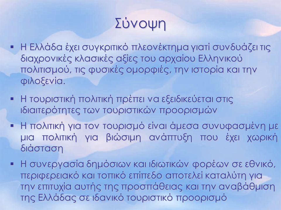 Σύνοψη  Η Ελλάδα έχει συγκριτικό πλεονέκτημα γιατί συνδυάζει τις διαχρονικές κλασικές αξίες του αρχαίου Ελληνικού πολιτισμού, τις φυσικές ομορφιές, τ