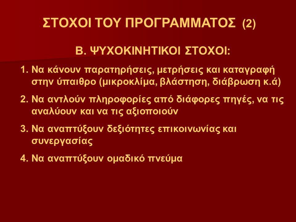ΣΤΟΧΟΙ ΤΟΥ ΠΡΟΓΡΑΜΜΑΤΟΣ (2) Β.