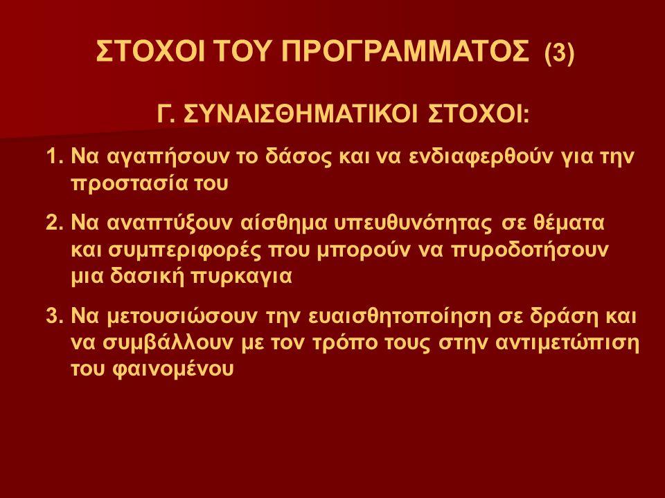 ΣΤΟΧΟΙ ΤΟΥ ΠΡΟΓΡΑΜΜΑΤΟΣ (3) Γ.
