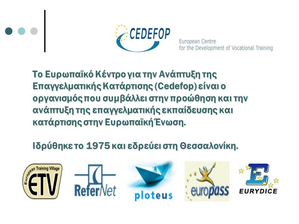 Το Ευρωπαϊκό Κέντρο για την Ανάπτυξη της Επαγγελματικής Κατάρτισης (Cedefop) είναι ο οργανισμός που συμβάλλει στην προώθηση και την ανάπτυξη της επαγγ