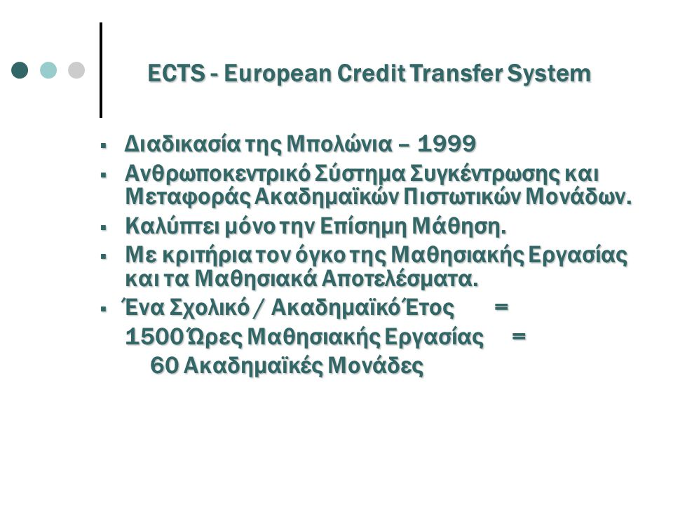ECVET - European Credit (Transfer System) for Vocational Education and Training  Η Διαδικασία της Κοπεγχάγης – 2002.