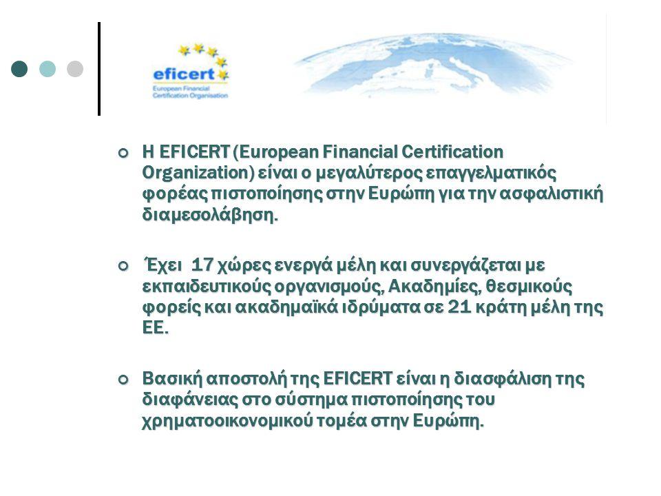 Η EFICERT (European Financial Certification Organization) είναι ο μεγαλύτερος επαγγελματικός φορέας πιστοποίησης στην Ευρώπη για την ασφαλιστική διαμε