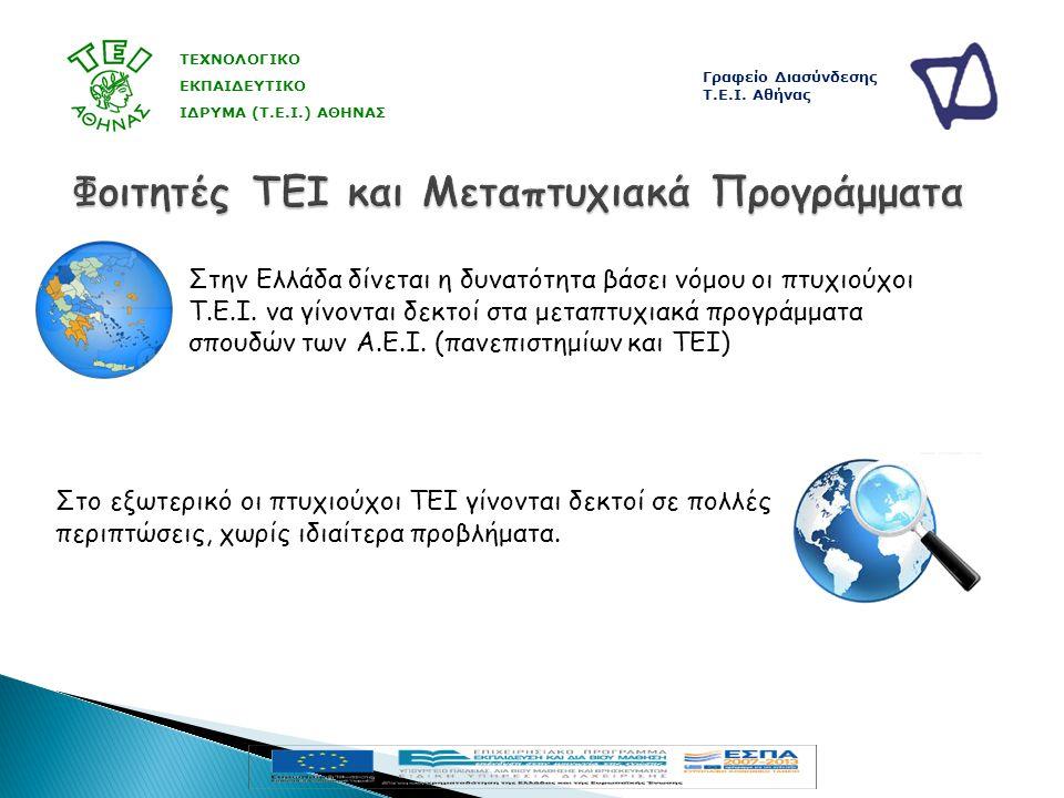 ΤΕΧΝΟΛΟΓΙΚΟ ΕΚΠΑΙΔΕΥΤΙΚΟ ΙΔΡΥΜΑ (Τ.Ε.Ι.) ΑΘΗΝΑΣ Γραφείο Διασύνδεσης Τ.Ε.Ι. Αθήνας Στο εξωτερικό οι πτυχιούχοι ΤΕΙ γίνονται δεκτοί σε πολλές περιπτώσει