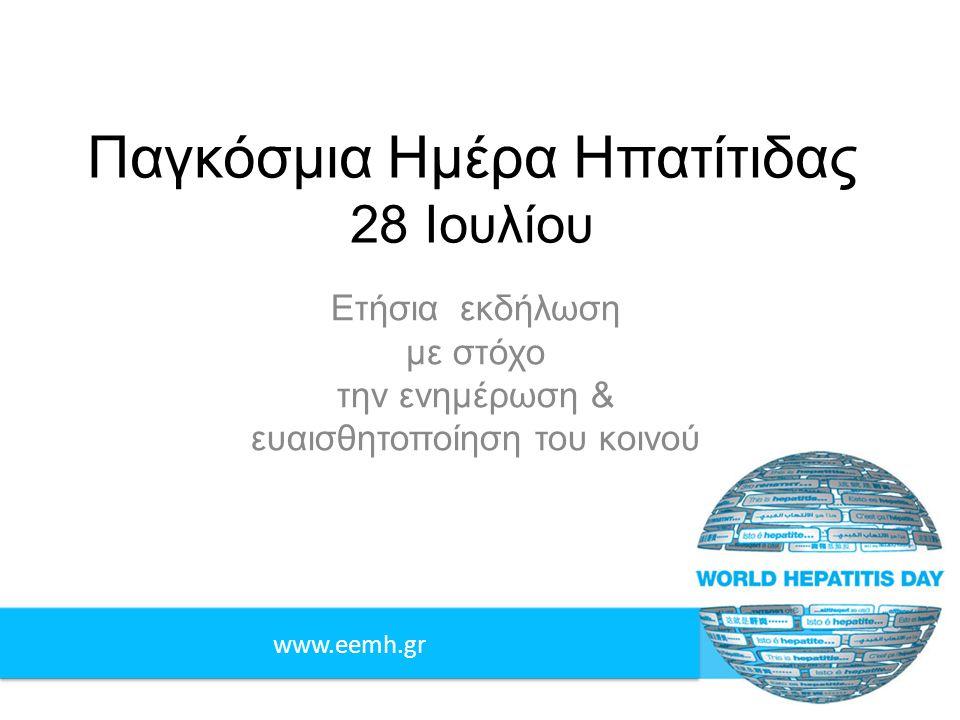 www.eemh.gr Παγκόσμια Ημέρα Ηπατίτιδας 28 Ιουλίου Ετήσια εκδήλωση με στόχο την ενημέρωση & ευαισθητοποίηση του κοινού