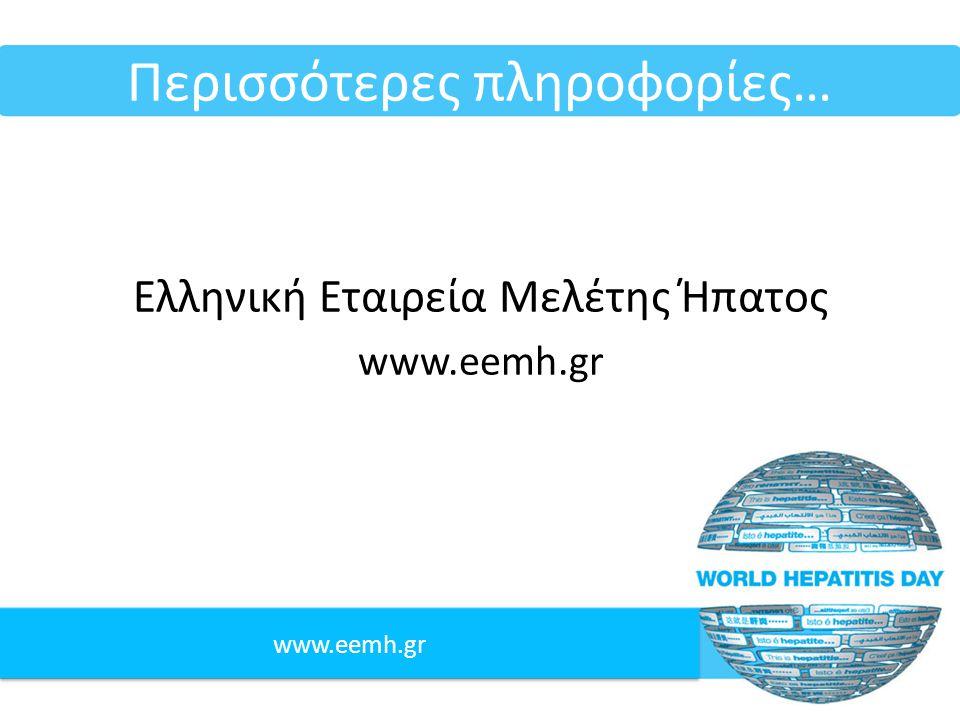 www.eemh.gr Περισσότερες πληροφορίες… Ελληνική Εταιρεία Μελέτης Ήπατος www.eemh.gr