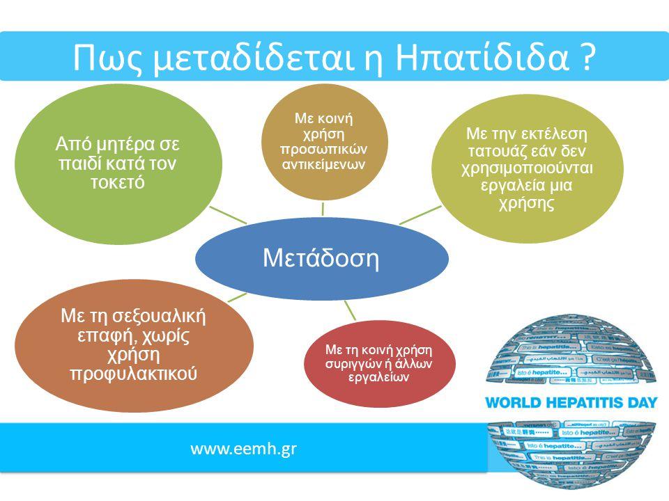 www.eemh.gr Υπάρχουν εμβόλια.