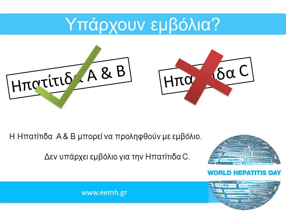 www.eemh.gr Υπάρχει θεραπεία.