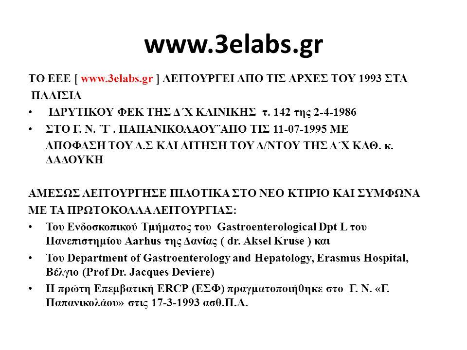 www.3elabs.gr ΤΟ ΕΕΕ [ www.3elabs.gr ] ΛΕΙΤΟΥΡΓΕΙ ΑΠΟ ΤΙΣ ΑΡΧΕΣ ΤΟΥ 1993 ΣΤΑ ΠΛΑΙΣΙΑ ΙΔΡΥΤΙΚΟΥ ΦΕΚ ΤΗΣ Δ΄Χ ΚΛΙΝΙΚΗΣ τ. 142 της 2-4-1986 ΣΤΟ Γ. Ν. ¨Γ.