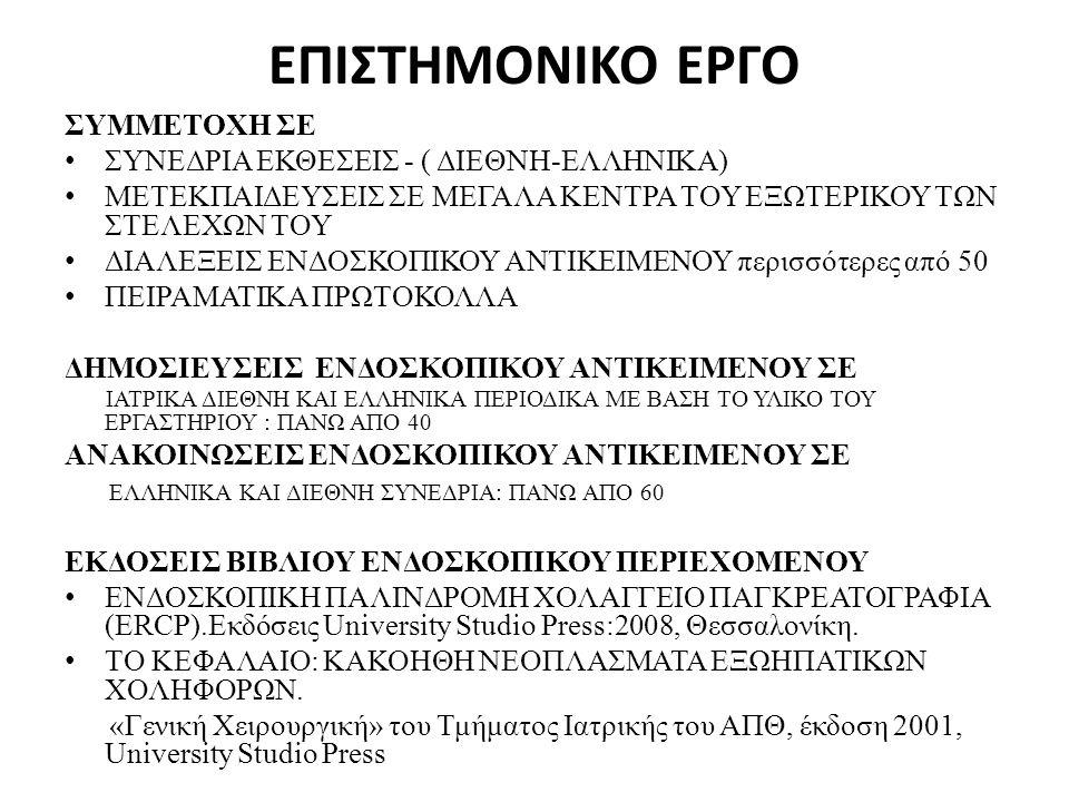 ΕΚΠΑΙΔΕΥΤΙΚΟ ΕΡΓΟ ΔΙΑΧΡΟΝΙΚΑ ΤΟΥΣ ΕΙΔΙΚΕΥΟΜΕΝΟΥΣ ΤΗΣ Δ΄ΧΕΙΡΟΥΡΓΙΚΗΣ ΚΛΙΝΙΚΗΣ ΤΟΥ ΑΠΘ 8 ΧΕΙΡΟΥΡΓΩΝ ΠΟΥ ΠΑΡΑΚΟΛΟΥΘΗΣΑΝ ΑΠΟ ΕΝΑ 6ΜΗΝΟ ΤΑ ΕΒΔΟΜΑΔΙΑΙΑ ΠΡΟΓΡΑΜΜΑΤΑ ΛΕΙΤΟΥΡΓΙΑΣ ΤΟΥ ΕΕΕ 2 ΝΟΣΗΛΕΥΤΡΙΕΣ ΕΝΔΟΣΚΟΠΙΚΗΣ ΜΟΝΑΔΑΣ (ΝΕΜ) ΟΛΑ ΤΑ 3ΜΗΝΑ ΤΩΝ ΤΕΛΕΙΟΦΟΙΤΩΝ ΦΟΙΤΗΤΩΝ ΤΗΣ Δ' ΧΕΙΡΟΥΡΓΙΚΗΣ ΚΛΙΝΙΚΗΣ ΤΟΥ ΑΠΘ ΠΟΥ ΠΑΡΑΚΟΛΟΥΘΗΣΑΝ ΤΑ ΠΡΟΓΡΑΜΜΑΤΑ ΛΕΙΤΟΥΡΓΙΑΣ ΤΟΥ ΕΕΕ ΟΡΓΑΝΩΣΕ ΚΑΙ ΠΡΑΓΜΑΤΟΠΟΙΕΙ ΤΗΝ ΠΡΩΤΗ ΤΟΥ ΕΠΙΣΤΗΜΟΝΙΚΗ ΕΚΔΗΛΩΣΗ 16-17-ΜΑΙΟΥ 2014 ΘΕΣ/ΝΙΚΗ