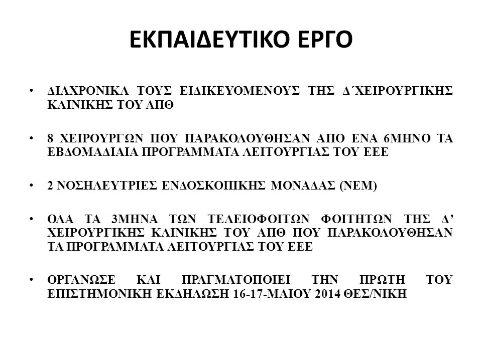 ΕΚΠΑΙΔΕΥΤΙΚΟ ΕΡΓΟ ΔΙΑΧΡΟΝΙΚΑ ΤΟΥΣ ΕΙΔΙΚΕΥΟΜΕΝΟΥΣ ΤΗΣ Δ΄ΧΕΙΡΟΥΡΓΙΚΗΣ ΚΛΙΝΙΚΗΣ ΤΟΥ ΑΠΘ 8 ΧΕΙΡΟΥΡΓΩΝ ΠΟΥ ΠΑΡΑΚΟΛΟΥΘΗΣΑΝ ΑΠΟ ΕΝΑ 6ΜΗΝΟ ΤΑ ΕΒΔΟΜΑΔΙΑΙΑ ΠΡΟΓ