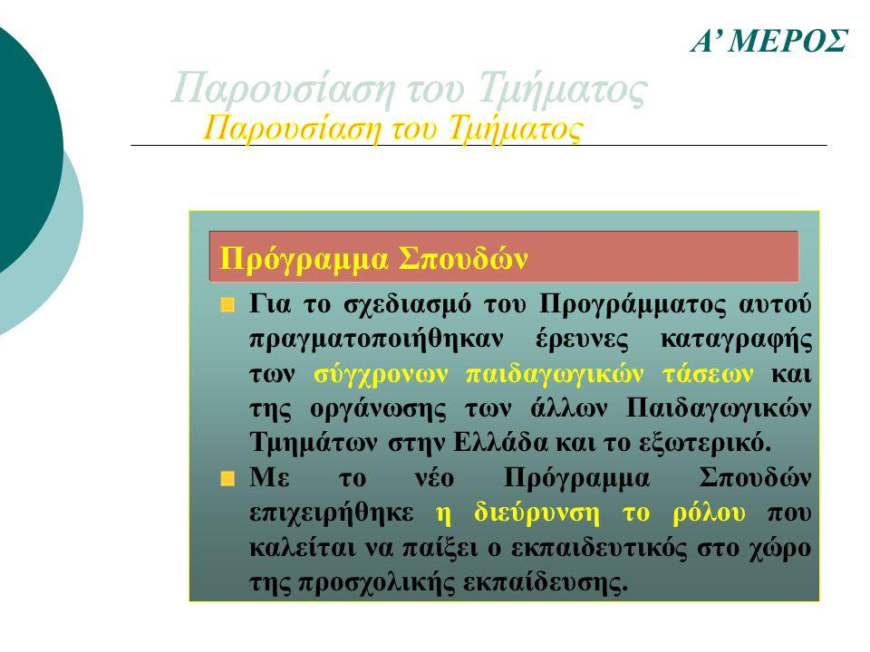 Για το σχεδιασμό του Προγράμματος αυτού πραγματοποιήθηκαν έρευνες καταγραφής των σύγχρονων παιδαγωγικών τάσεων και της οργάνωσης των άλλων Παιδαγωγικών Τμημάτων στην Ελλάδα και το εξωτερικό.