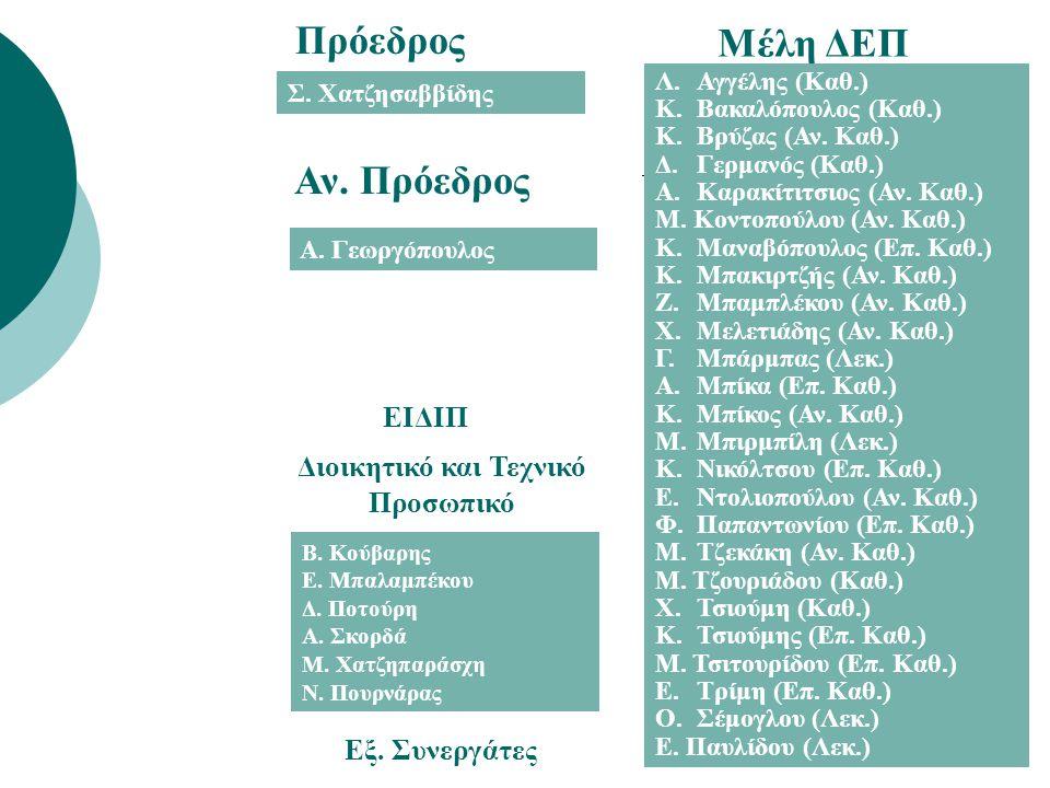 Πρόεδρος Σ. Χατζησαββίδης Μέλη ΔΕΠ Λ. Αγγέλης (Καθ.) Κ.