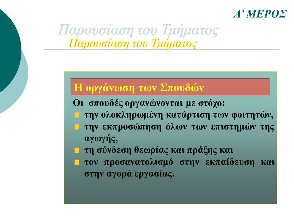 Η διπλωματική εργασία είναι μια ερευνητική εργασία που πραγματοποιείται πριν από τη λήψη του πτυχίου, προαιρετικά, στα παρακάτω γνωστικά αντικείμενα: Ι.