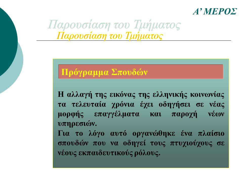 Η αλλαγή της εικόνας της ελληνικής κοινωνίας τα τελευταία χρόνια έχει οδηγήσει σε νέας μορφής επαγγέλματα και παροχή νέων υπηρεσιών.