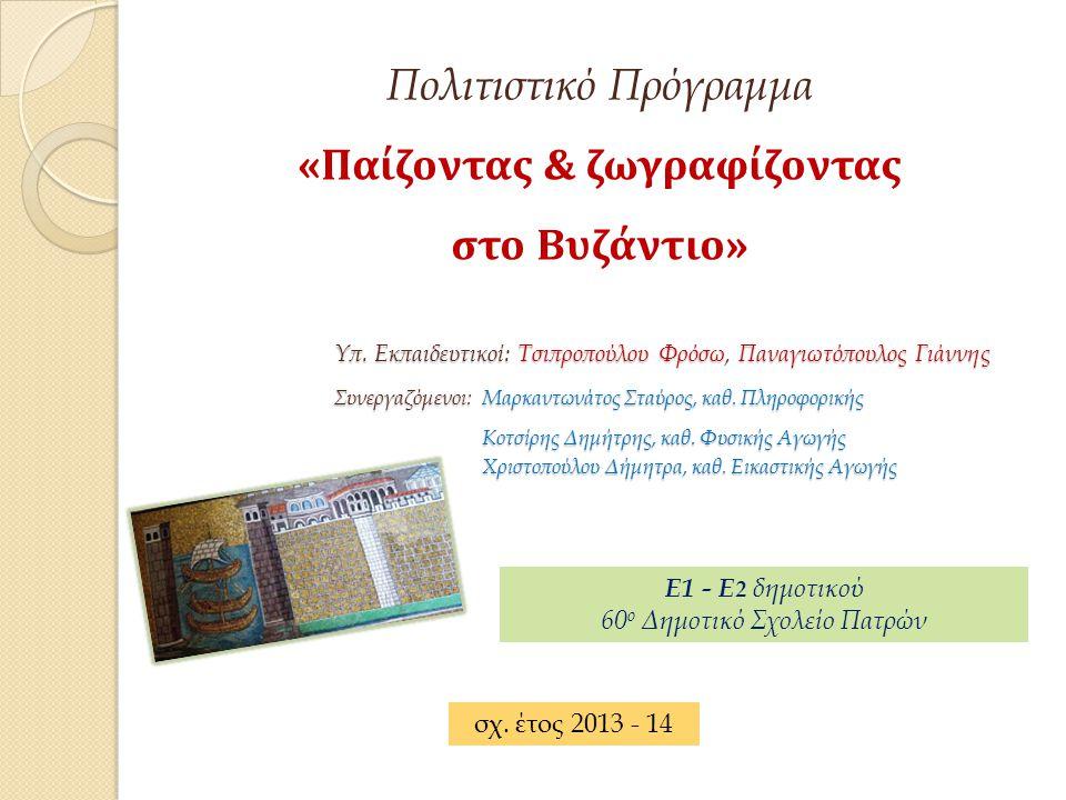 Πολιτιστικό Πρόγραμμα «Παίζοντας & ζωγραφίζοντας στο Βυζάντιο» Υπ. Εκπαιδευτικοί: Τσιπροπούλου Φρόσω, Παναγιωτόπουλος Γιάννης Συνεργαζόμενοι: Μαρκαντω