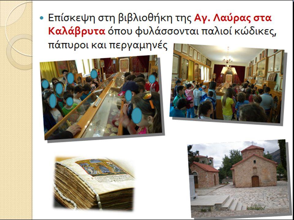 Επίσκεψη στη βιβλιοθήκη της Αγ. Λαύρας στα Καλάβρυτα όπου φυλάσσονται παλιοί κώδικες, πάπυροι και περγαμηνές