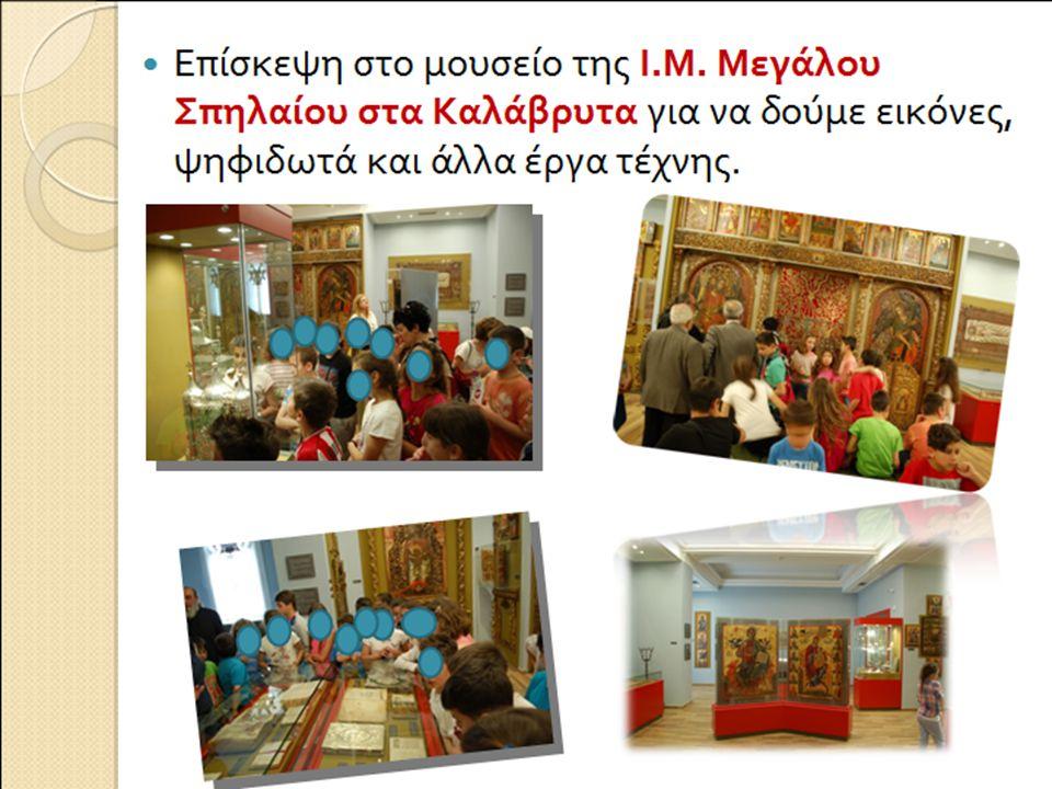 Επίσκεψη στο μουσείο της Ι. Μ. Μεγάλου Σπηλαίου στα Καλάβρυτα για να δούμε εικόνες, ψηφιδωτά και άλλα έργα τέχνης.