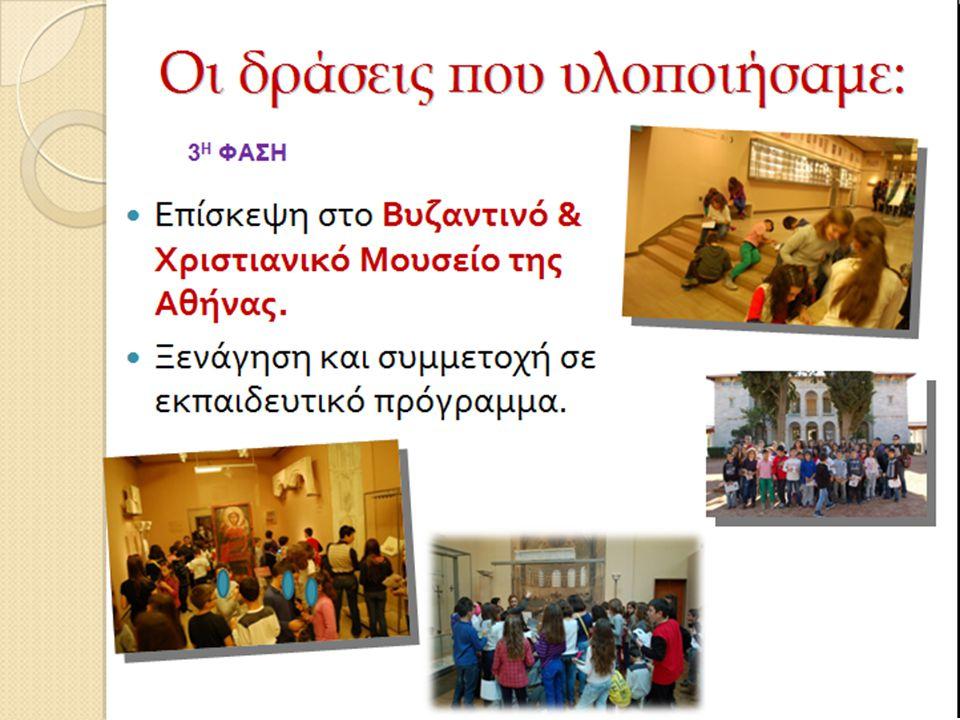 Επίσκεψη στο Βυζαντινό & Χριστιανικό Μουσείο της Αθήνας. Ξενάγηση και συμμετοχή σε εκπαιδευτικό πρόγραμμα. Οι δράσεις που υλοποιήσαμε: 3 Η ΦΑΣΗ