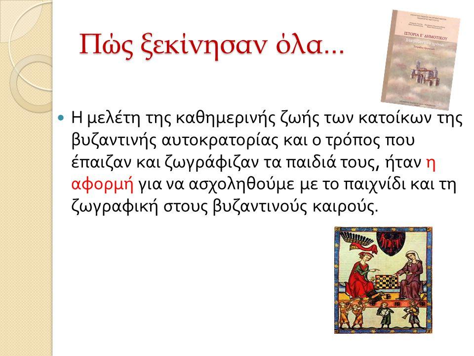 Πώς ξεκίνησαν όλα … Η μελέτη της καθημερινής ζωής των κατοίκων της βυζαντινής αυτοκρατορίας και ο τρόπος που έπαιζαν και ζωγράφιζαν τα παιδιά τους, ήτ