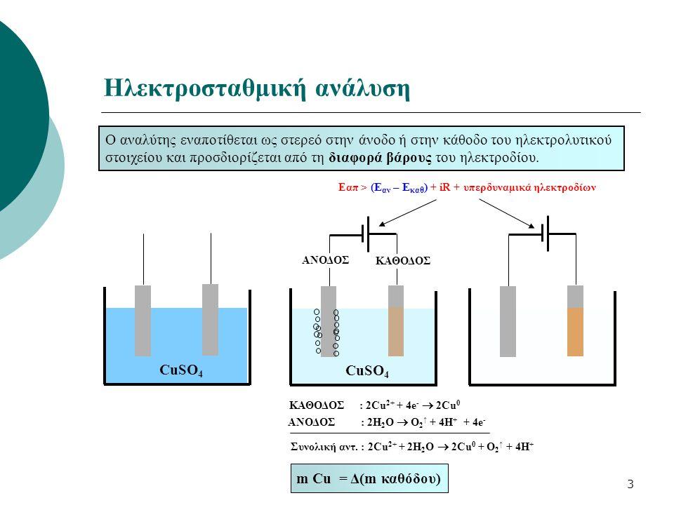 3 Ηλεκτροσταθμική ανάλυση Ο αναλύτης εναποτίθεται ως στερεό στην άνοδο ή στην κάθοδο του ηλεκτρολυτικού στοιχείου και προσδιορίζεται από τη διαφορά βά