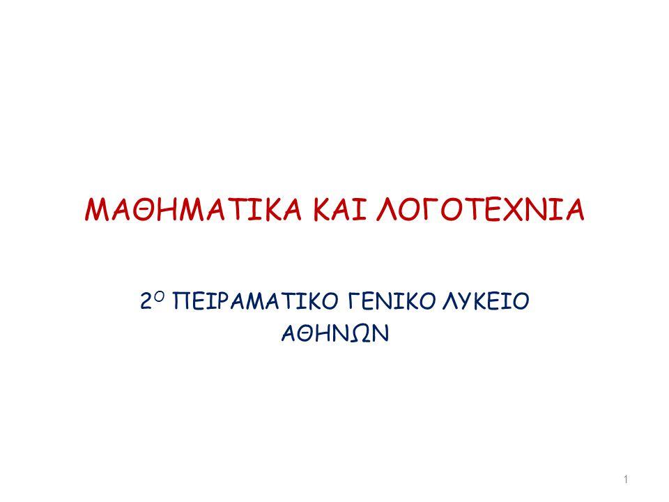 ΜΑΘΗΜΑΤΙΚΑ ΚΑΙ ΛΟΓΟΤΕΧΝΙΑ 2 Ο ΠΕΙΡΑΜΑΤΙΚΟ ΓΕΝΙΚΟ ΛΥΚΕΙΟ ΑΘΗΝΩΝ 1