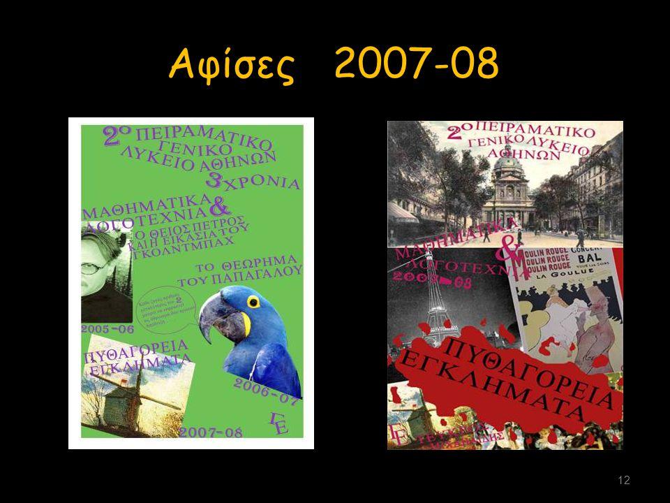 Αφίσες 2007-08 12