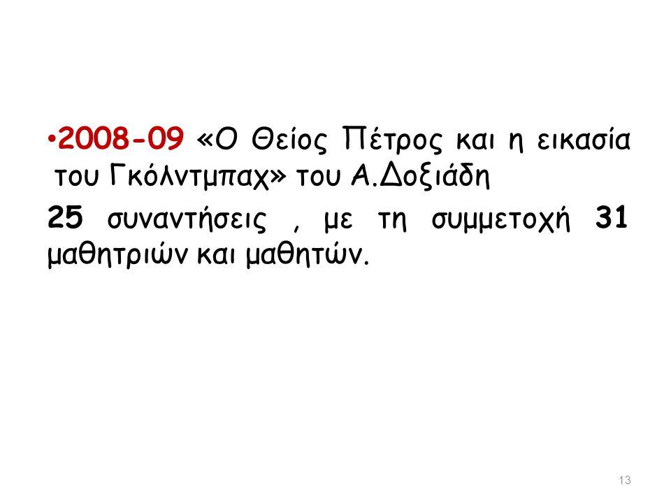 2008-09 «Ο Θείος Πέτρος και η εικασία του Γκόλντμπαχ» του Α.Δοξιάδη 25 συναντήσεις, με τη συμμετοχή 31 μαθητριών και μαθητών. 13
