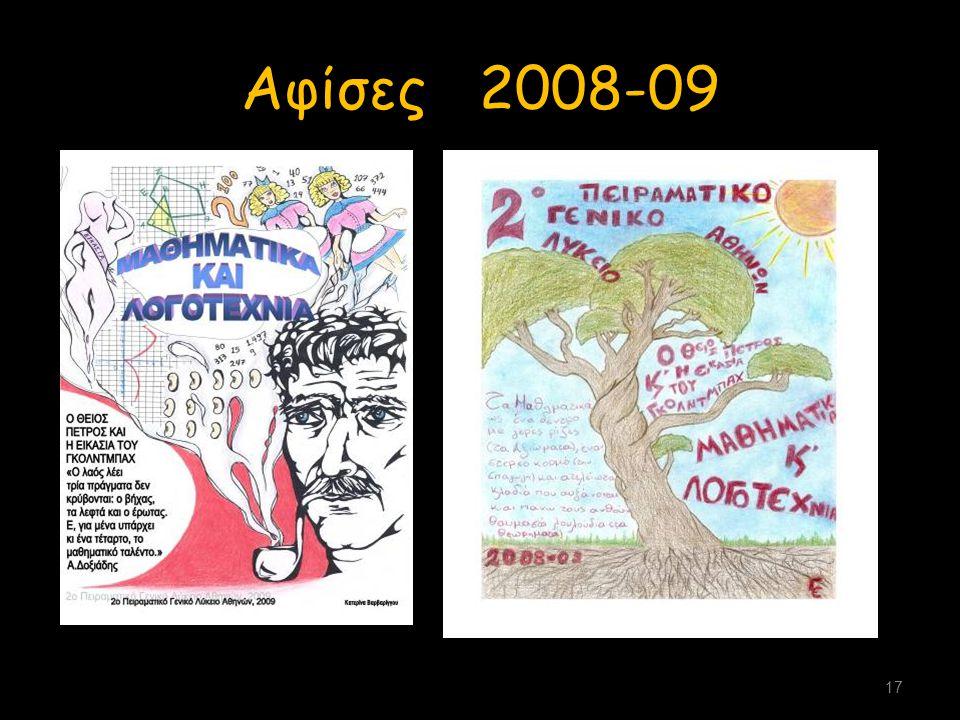 Αφίσες 2008-09 17