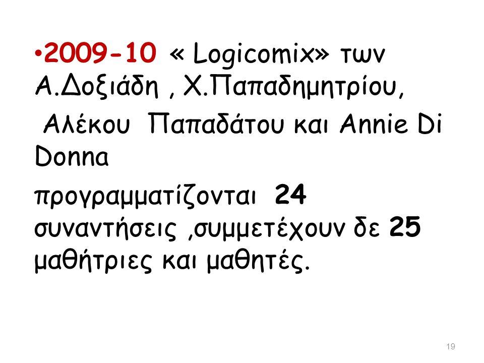 2009-10 « Logicomix» των Α.Δοξιάδη, X.Παπαδημητρίου, Αλέκου Παπαδάτου και Annie Di Donna προγραμματίζονται 24 συναντήσεις,συμμετέχουν δε 25 μαθήτριες