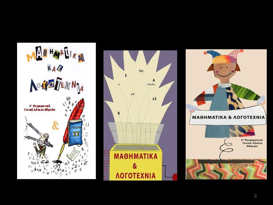 Παράλληλες δραστηριότητες ΜΑΘΗΜΑΤΙΚΟ ΕΡΓΑΣΤΗΡΙ Η λειτουργία του ξεκίνησε τη σχολική χρονιά 2008-09 με πρωτοβουλία του συναδέλφου Μιχάλη Πατσαλιά και περιλαμβάνει τις εξής δραστηριότητες: 1.Προετοιμασία για τους διαγωνισμούς της Ε.Μ.Ε 2.Εργασίες μαθητών σε διάφορα θέματα μαθηματικών όπως : α)Το Πυθαγόρειο θεώρημα β) Γυναίκες Μαθηματικοί γ) O αριθμός e 33