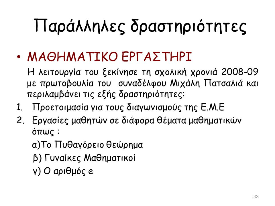 Παράλληλες δραστηριότητες ΜΑΘΗΜΑΤΙΚΟ ΕΡΓΑΣΤΗΡΙ Η λειτουργία του ξεκίνησε τη σχολική χρονιά 2008-09 με πρωτοβουλία του συναδέλφου Μιχάλη Πατσαλιά και π