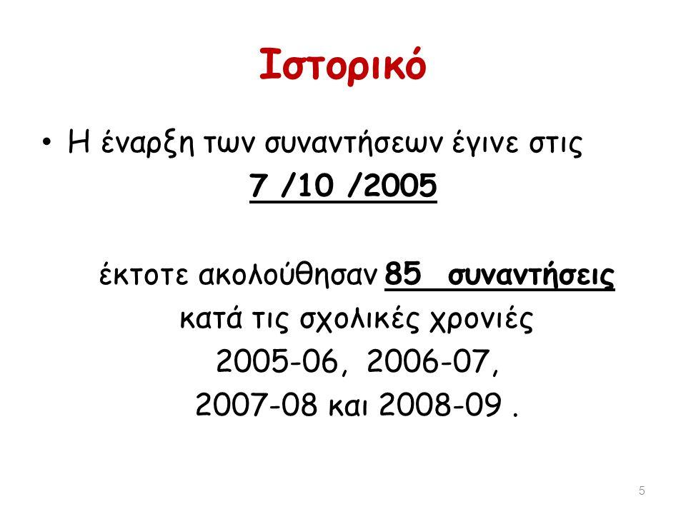 Ιστορικό Η έναρξη των συναντήσεων έγινε στις 7 /10 /2005 έκτοτε ακολούθησαν 85 συναντήσεις κατά τις σχολικές χρονιές 2005-06, 2006-07, 2007-08 και 200