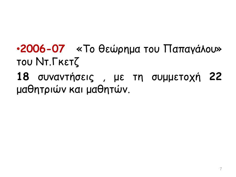 2007-08 «Πυθαγόρεια Εγκλήματα» του Τ.Μιχαηλίδη 20 συναντήσεις, με τη συμμετοχή 20 μαθητριών και μαθητών.