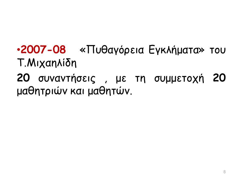 2007-08 «Πυθαγόρεια Εγκλήματα» του Τ.Μιχαηλίδη 20 συναντήσεις, με τη συμμετοχή 20 μαθητριών και μαθητών. 8
