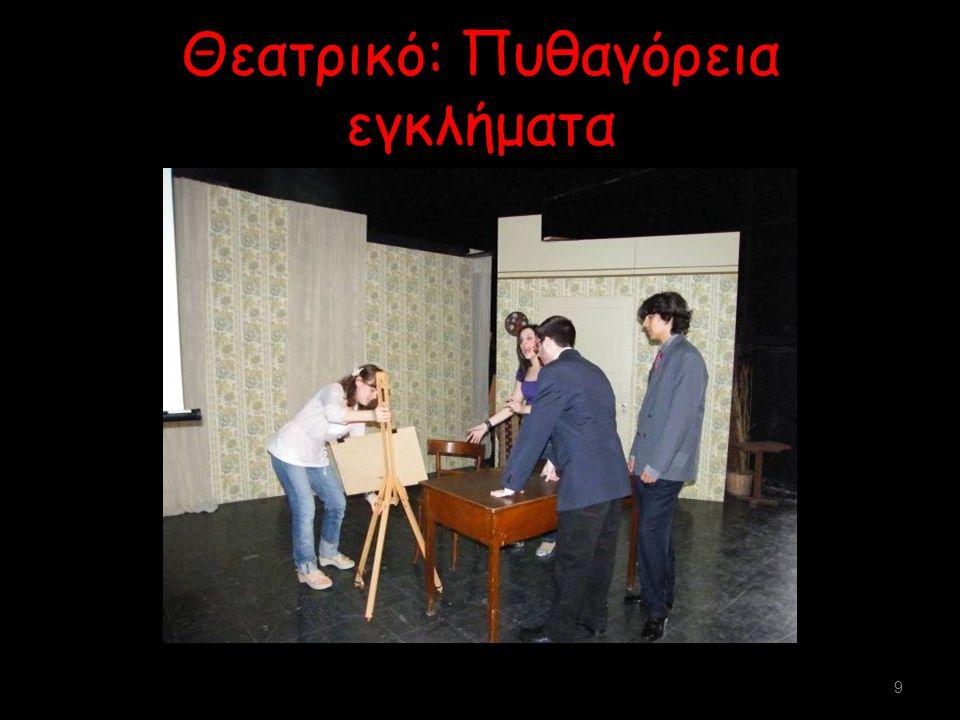 Θεατρικό: Πυθαγόρεια εγκλήματα 9