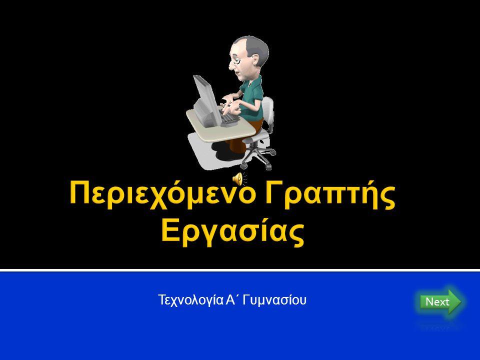 Στην παρουσίαση αυτή δίδονται οδηγίες για το περιεχόμενο της γραπτής σας εργασίας (ανά κεφάλαιο).