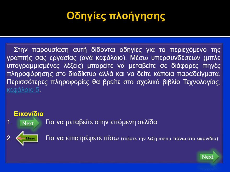 Στην παρουσίαση αυτή δίδονται οδηγίες για το περιεχόμενο της γραπτής σας εργασίας (ανά κεφάλαιο). Μέσω υπερσυνδέσεων (μπλε υπογραμμισμένες λέξεις) μπο