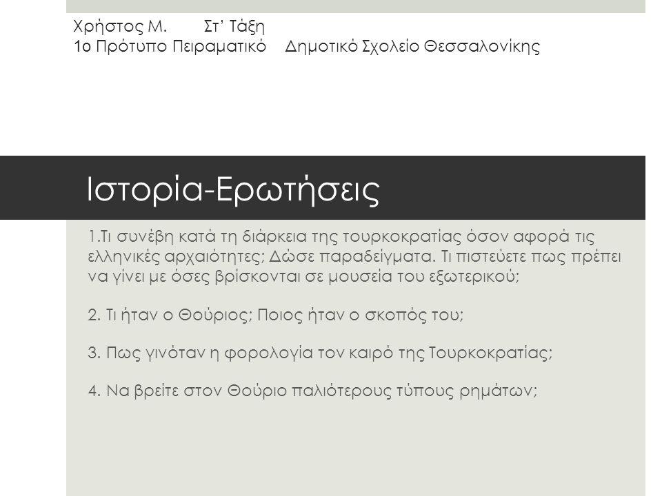 1 η Ερώτηση  Τι συνέβη κατά τη διάρκεια της τουρκοκρατίας όσον αφορά τις ελληνικές αρχαιότητες; Δώσε παραδείγματα.