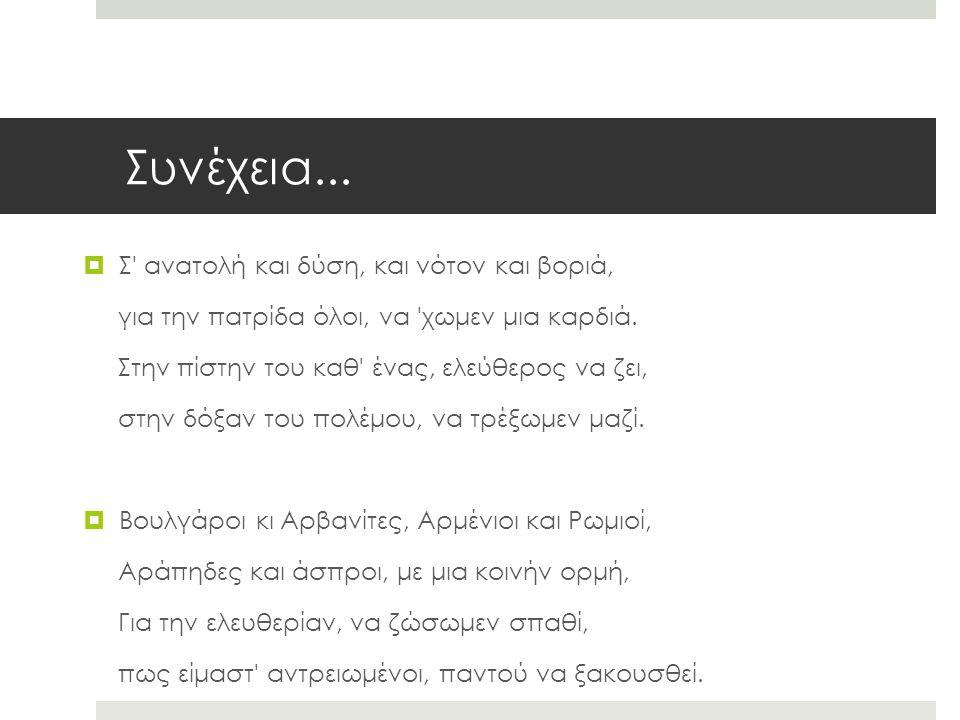 Πηγές  Βιβλίο Ιστορίας έκτης δημοτικού  www.stixoi.info: Θούριος www.stixoi.info