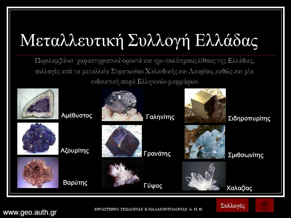 ΕΡΓΑΣΤΗΡΙΟ ΓΕΩΛΟΓΙΑΣ & ΠΑΛΑΙΟΝΤΟΛΟΓΙΑΣ Α. Π. Θ. Μεταλλευτική Συλλογή Ελλάδας Περιλαμβάνει χαρακτηριστικά ορυκτά και ημι-πολύτιμους λίθους της Ελλάδας,