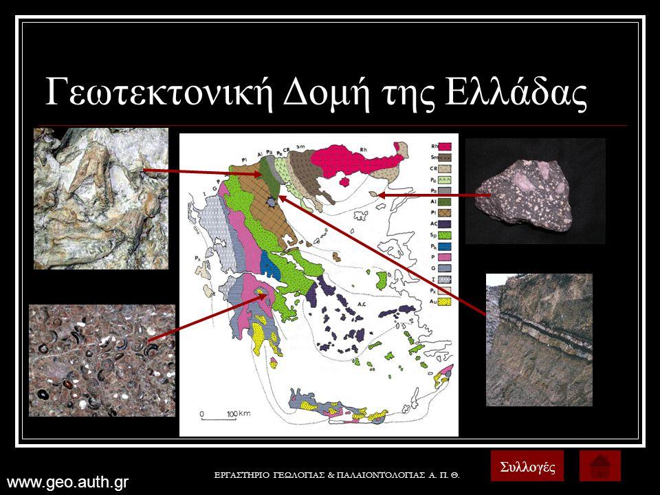 ΕΡΓΑΣΤΗΡΙΟ ΓΕΩΛΟΓΙΑΣ & ΠΑΛΑΙΟΝΤΟΛΟΓΙΑΣ Α. Π. Θ. Γεωτεκτονική Δομή της Ελλάδας Συλλογές www.geo.auth.gr